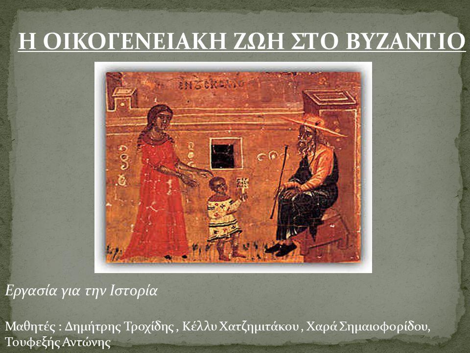 Η ΟΙΚΟΓΕΝΕΙΑΚΗ ΖΩΗ ΣΤΟ ΒΥΖΑΝΤΙΟ