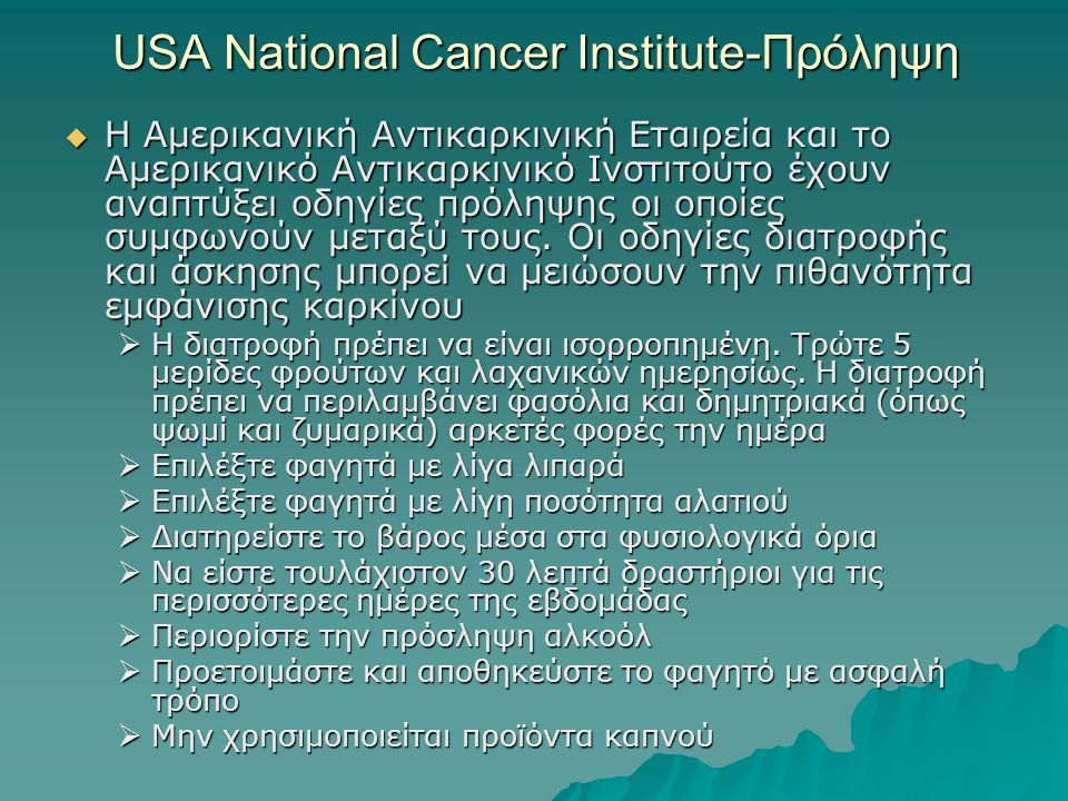 USA National Cancer Institute-Πρόληψη