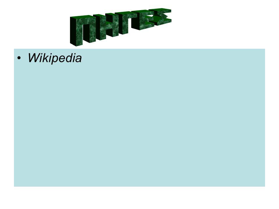 ΠΗΓΕΣ Wikipedia