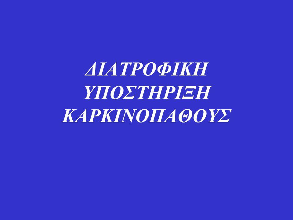 ΔΙΑΤΡΟΦΙΚΗ ΥΠΟΣΤΗΡΙΞΗ ΚΑΡΚΙΝΟΠΑΘΟΥΣ