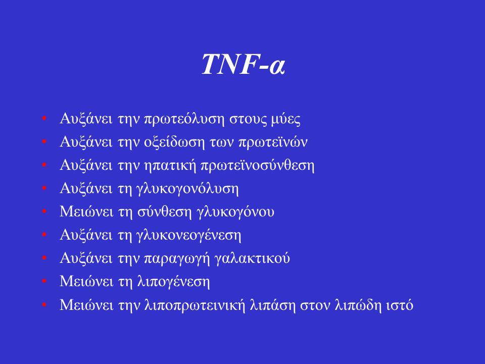 ΤΝF-α Αυξάνει την πρωτεόλυση στους μύες