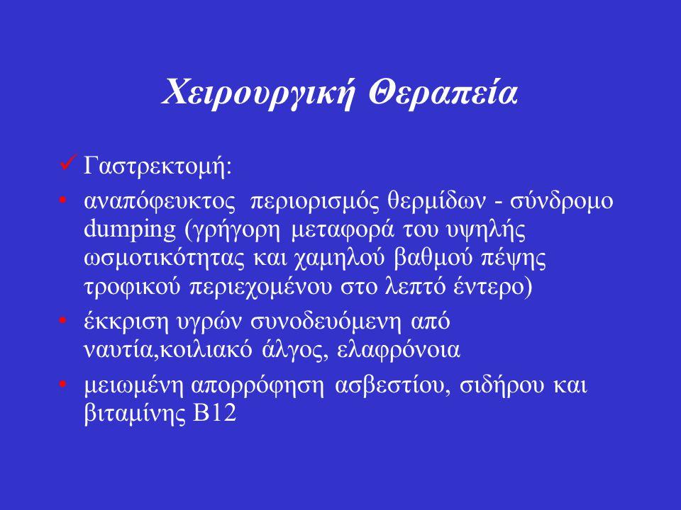 Χειρουργική Θεραπεία Γαστρεκτομή: