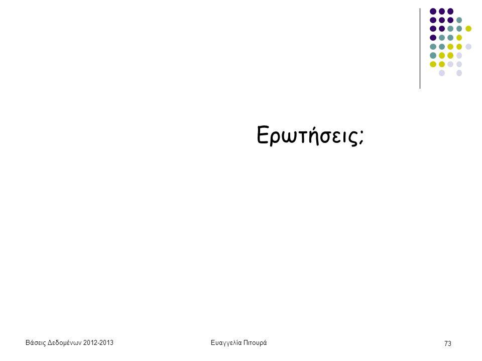 Ερωτήσεις; Βάσεις Δεδομένων 2012-2013 Ευαγγελία Πιτουρά