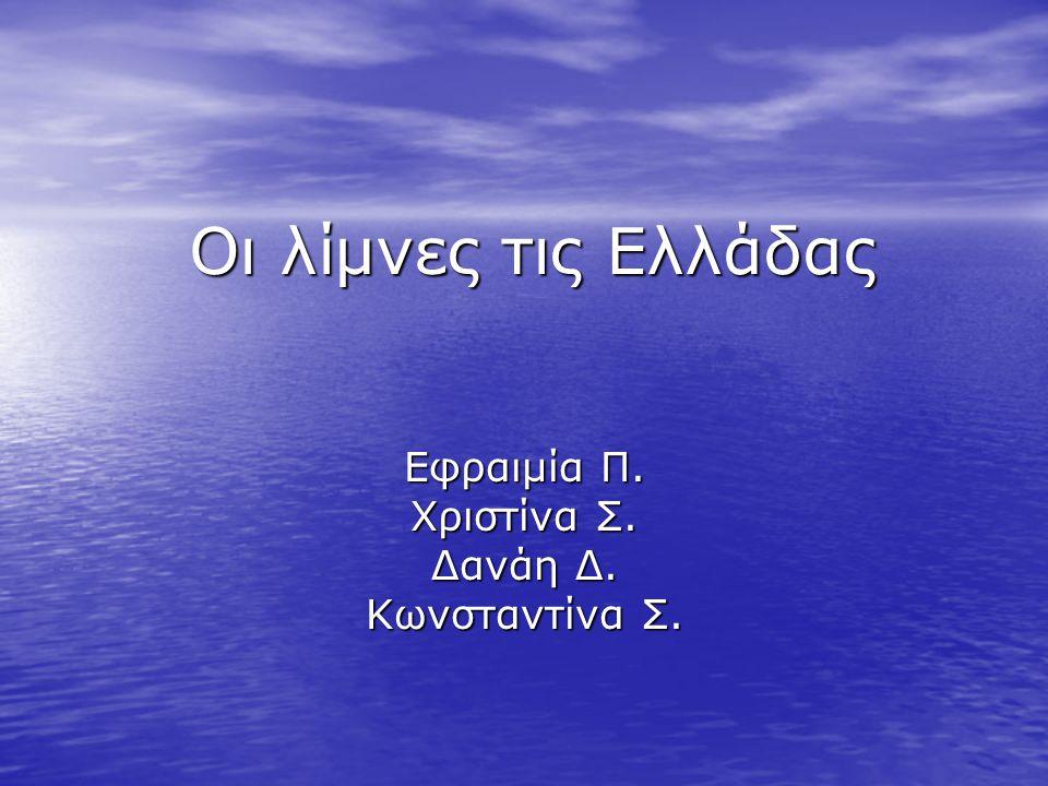 Εφραιμία Π. Χριστίνα Σ. Δανάη Δ. Κωνσταντίνα Σ.