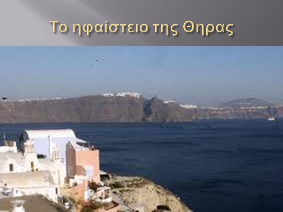 Το ηφαίστειο της Θηρας