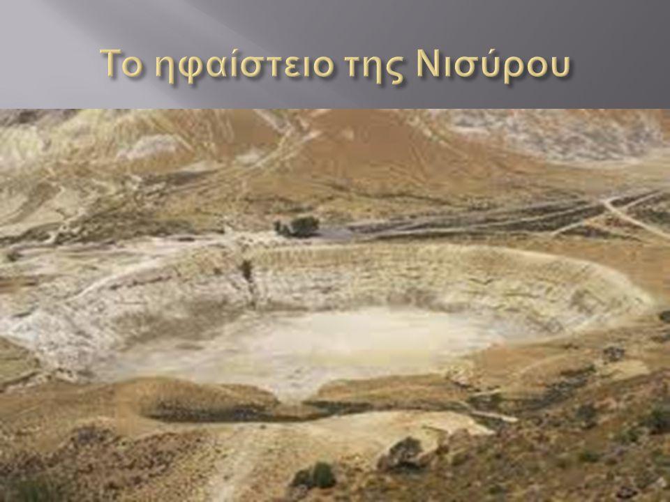 Το ηφαίστειο της Νισύρου