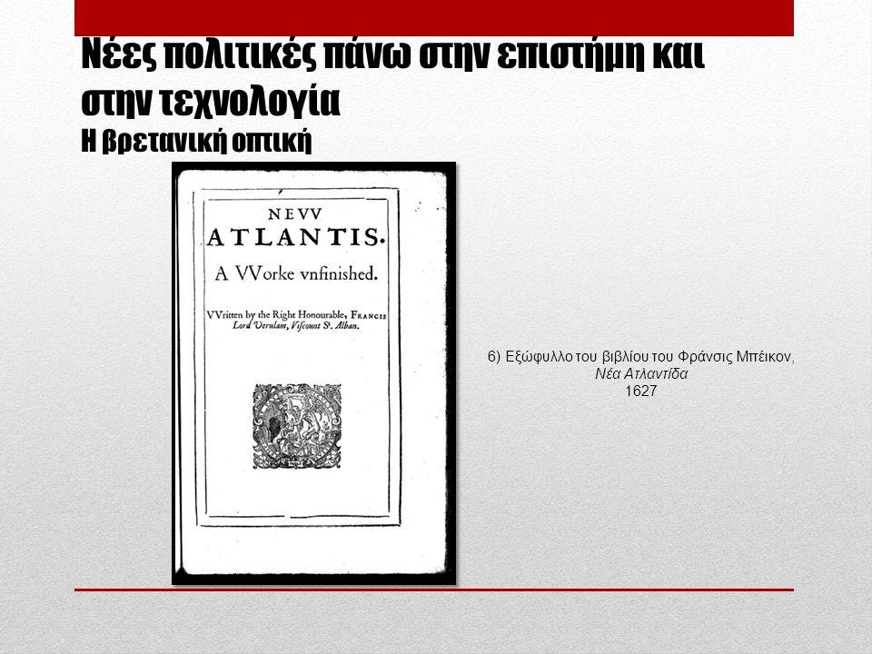 6) Εξώφυλλο του βιβλίου του Φράνσις Μπέικον, Νέα Ατλαντίδα