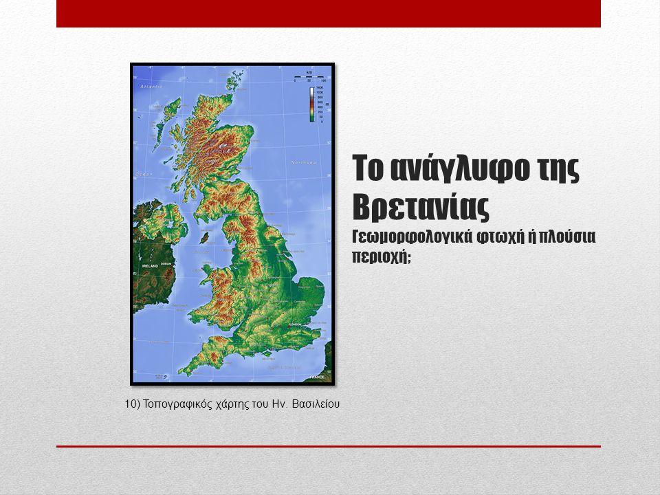 Το ανάγλυφο της Βρετανίας Γεωμορφολογικά φτωχή ή πλούσια περιοχή;