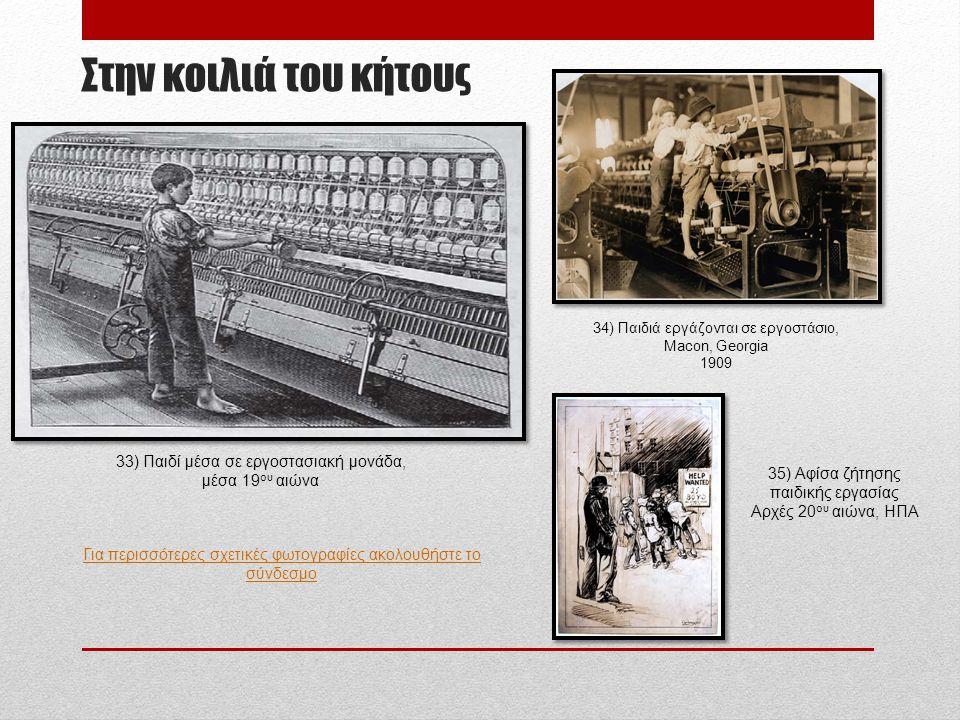 Στην κοιλιά του κήτους 34) Παιδιά εργάζονται σε εργοστάσιο, Macon, Georgia. 1909. 33) Παιδί μέσα σε εργοστασιακή μονάδα, μέσα 19ου αιώνα.