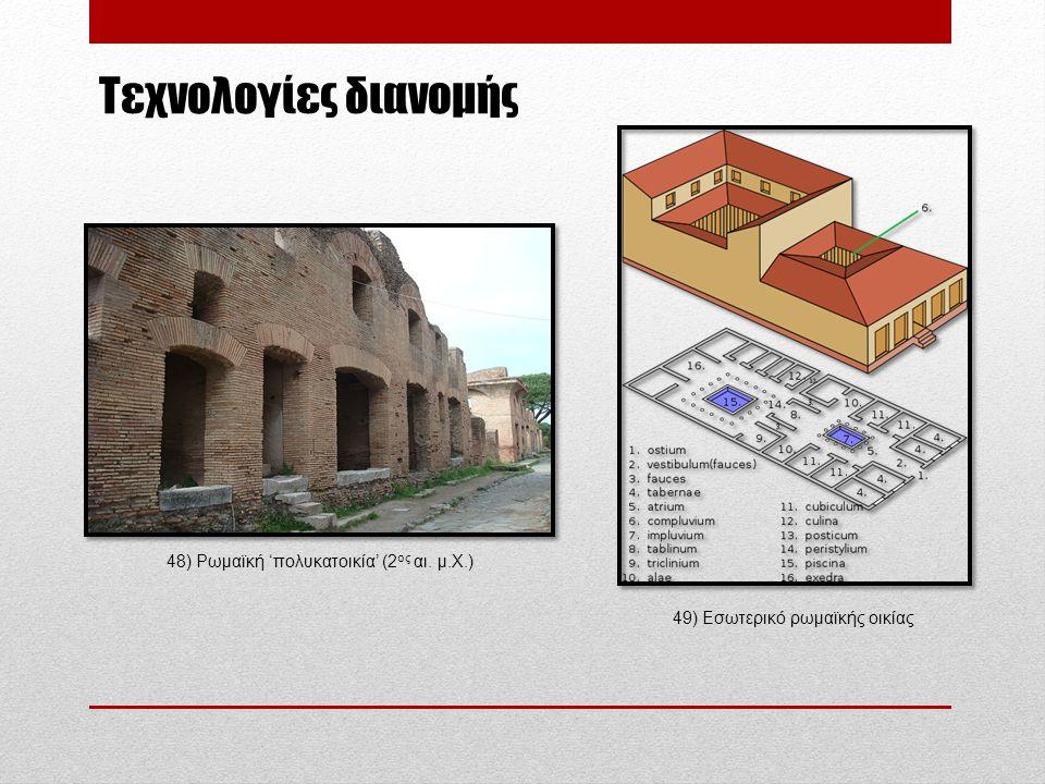 Τεχνολογίες διανομής 48) Ρωμαϊκή 'πολυκατοικία' (2ος αι. μ.Χ.)