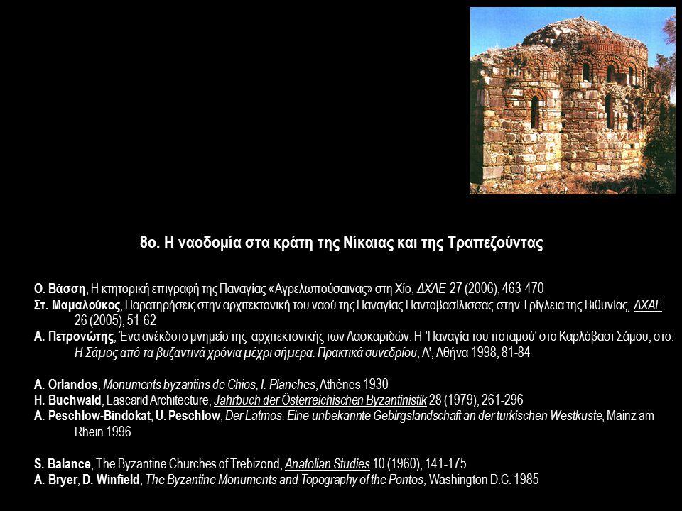 8ο. Η ναοδομία στα κράτη της Νίκαιας και της Τραπεζούντας