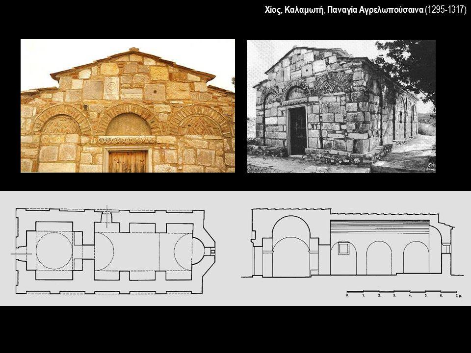 Χίος, Καλαμωτή, Παναγία Αγρελωπούσαινα (1295-1317)