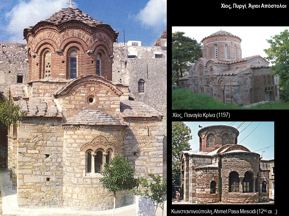 Χίος, Πυργί, Άγιοι Απόστολοι