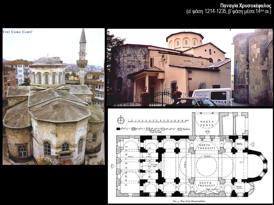 Παναγία Χρυσοκέφαλος (α' φάση 1214-1235, β' φάση μέσα 14ου αι.)
