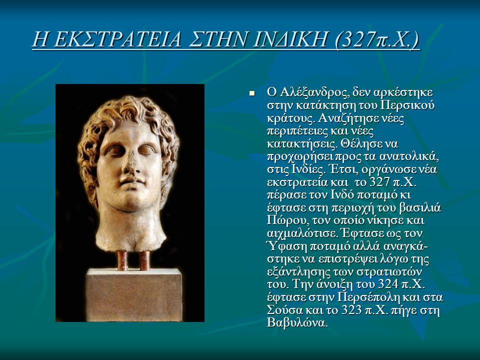 Η ΕΚΣΤΡΑΤΕΙΑ ΣΤΗΝ ΙΝΔΙΚΗ (327π.Χ.)