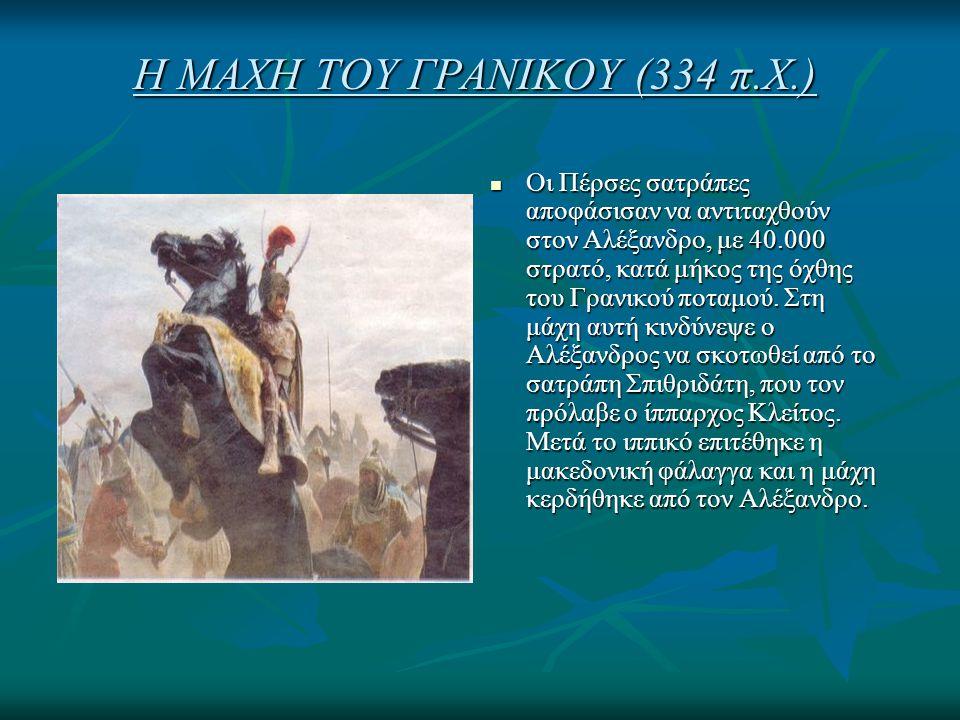 Η ΜΑΧΗ ΤΟΥ ΓΡΑΝΙΚΟΥ (334 π.Χ.)