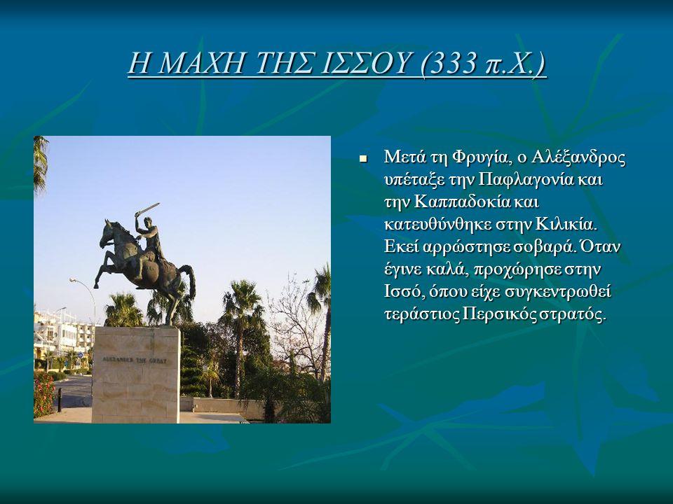 Η ΜΑΧΗ ΤΗΣ ΙΣΣΟΥ (333 π.Χ.)