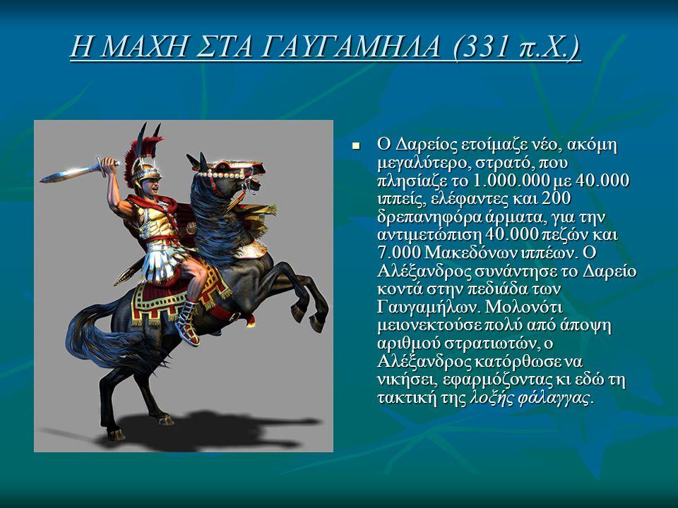 Η ΜΑΧΗ ΣΤΑ ΓΑΥΓΑΜΗΛΑ (331 π.Χ.)