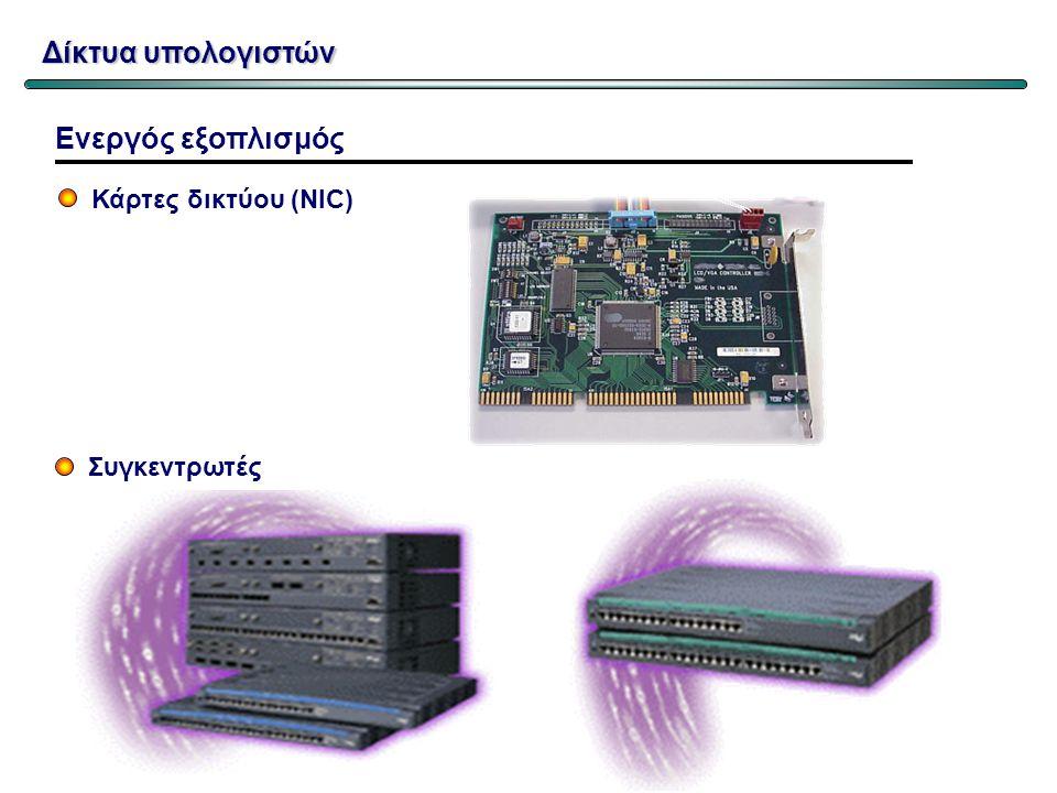 Δίκτυα υπολογιστών Ενεργός εξοπλισμός Κάρτες δικτύου (NIC)