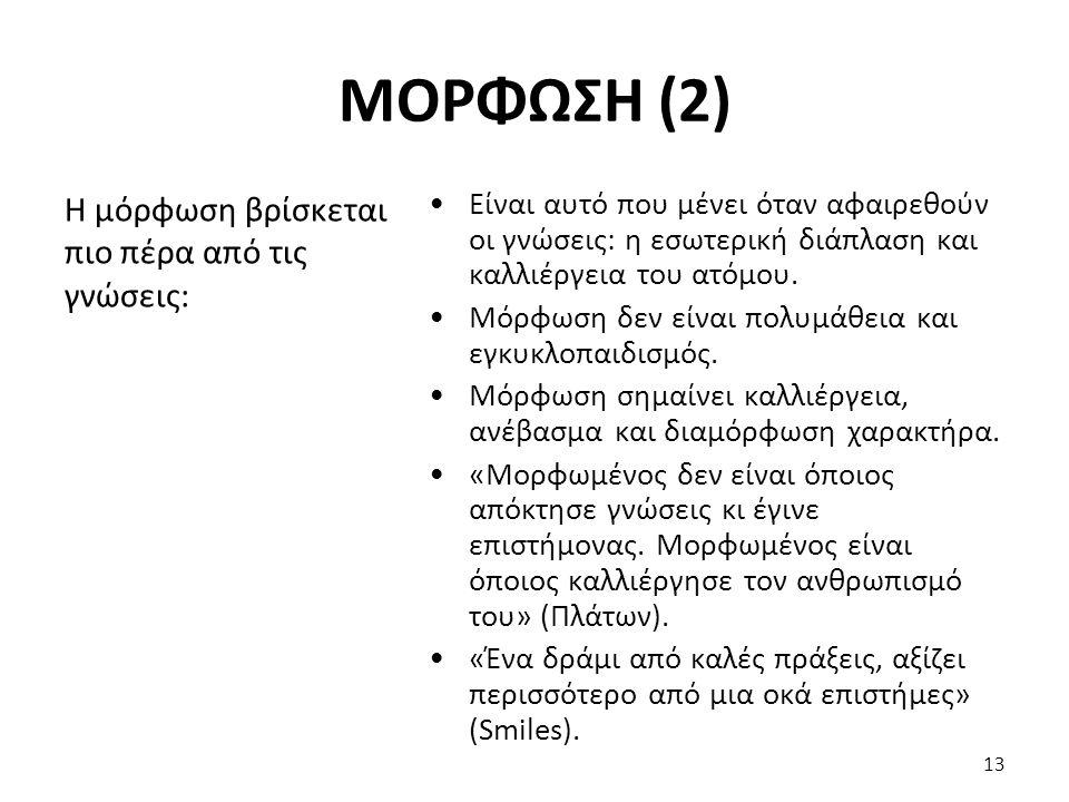 ΜΟΡΦΩΣΗ (2) Η μόρφωση βρίσκεται πιο πέρα από τις γνώσεις: