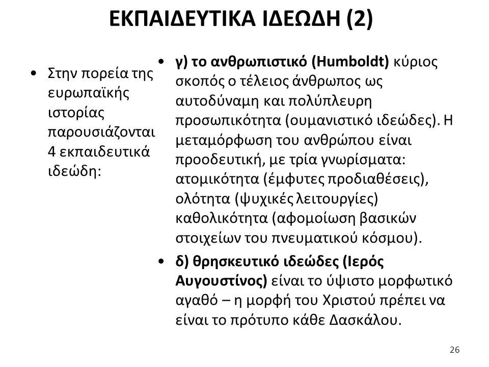 ΕΚΠΑΙΔΕΥΤΙΚΑ ΙΔΕΩΔΗ (2)