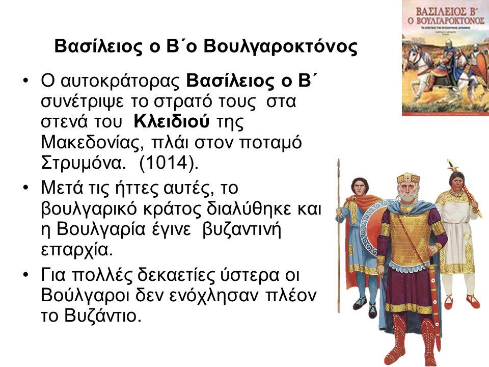 Βασίλειος ο Β΄ο Βουλγαροκτόνος