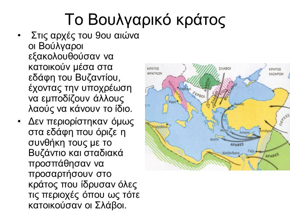 Το Βουλγαρικό κράτος