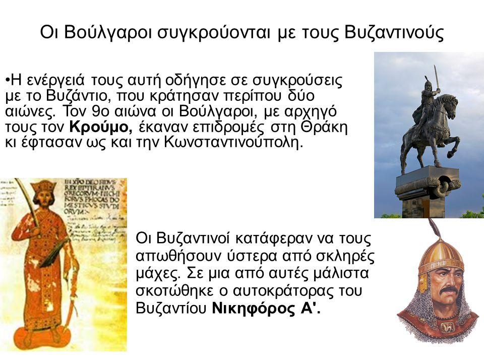 Οι Βούλγαροι συγκρούονται με τους Βυζαντινούς