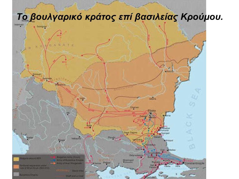 Το βουλγαρικό κράτος επί βασιλείας Κρούμου.