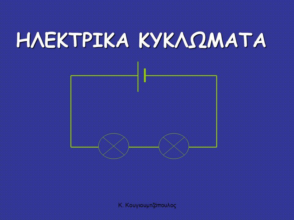 ΗΛΕΚΤΡΙΚΑ ΚΥΚΛΩΜΑΤΑ Κ. Κουγιουμτζόπουλος