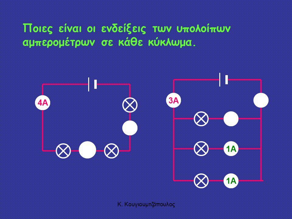 Ποιες είναι οι ενδείξεις των υπολοίπων αμπερομέτρων σε κάθε κύκλωμα.