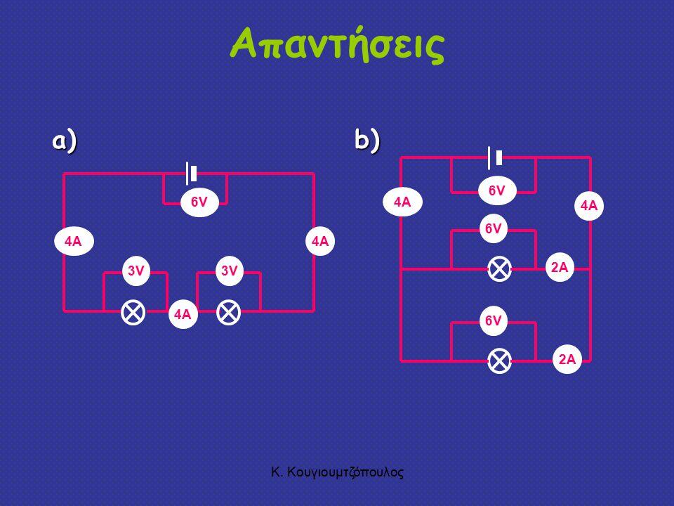 Απαντήσεις a) b) 6V 6V 4A 4A 6V 4A 4A 3V 3V 2A 4A 6V 2A