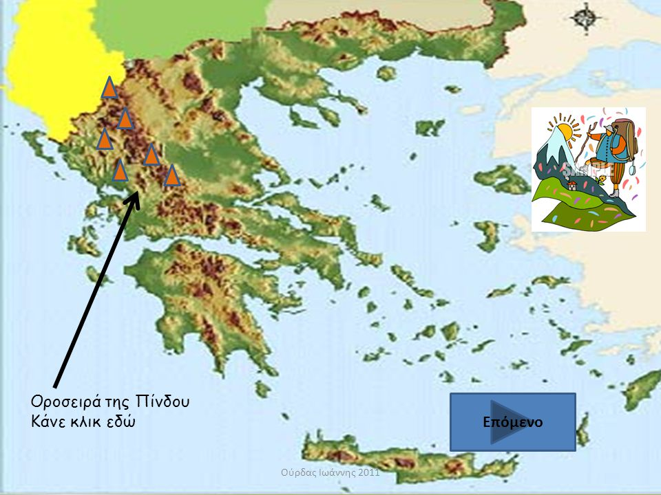 Οροσειρά της Πίνδου Κάνε κλικ εδώ Επόμενο Ούρδας Ιωάννης 2011