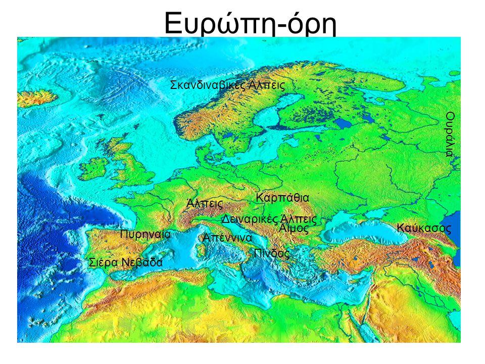 Ευρώπη-όρη Σκανδιναβικές Άλπεις Ουράλια Καρπάθια Άλπεις