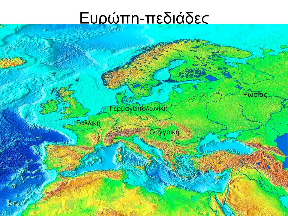 Ευρώπη-πεδιάδες Ρωσίας Γερμανοπολωνική Γαλλική Ουγγρική