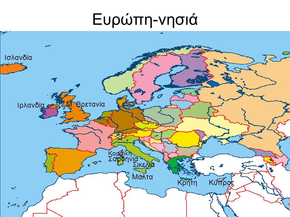 Ευρώπη-νησιά Ισλανδία Ιρλανδία Μ. Βρετανία Σαρδηνία Σικελία Μάλτα
