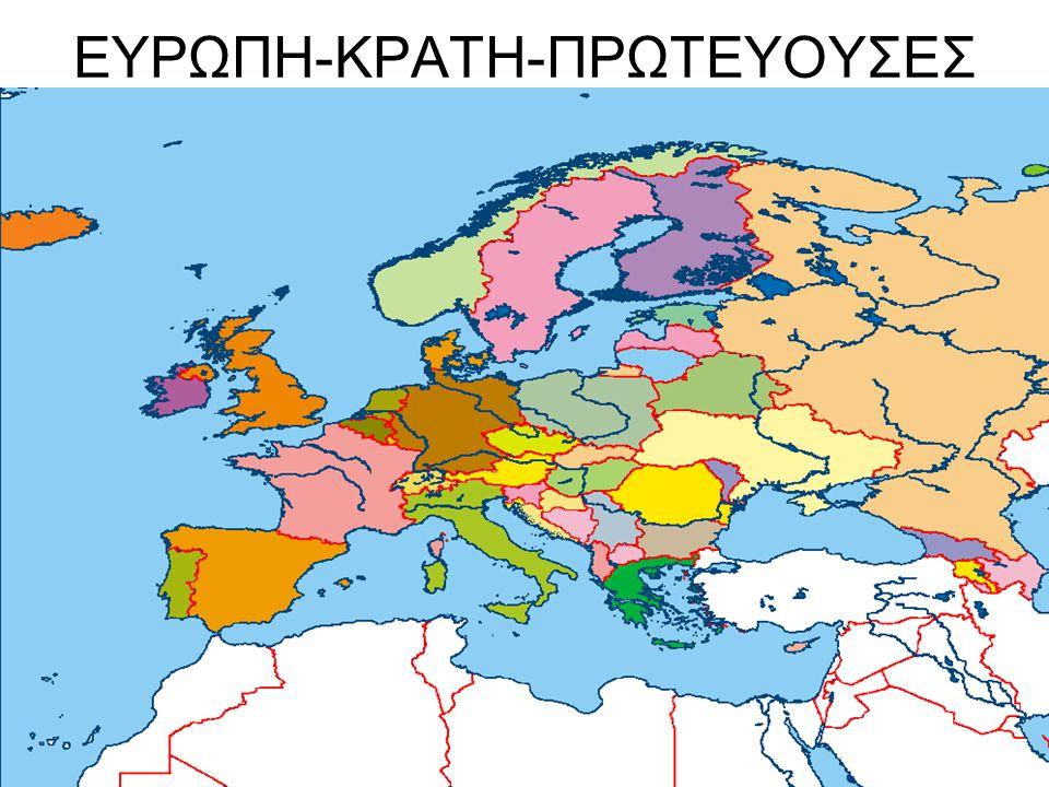 ΕΥΡΩΠΗ-ΚΡΑΤΗ-ΠΡΩΤΕΥΟΥΣΕΣ