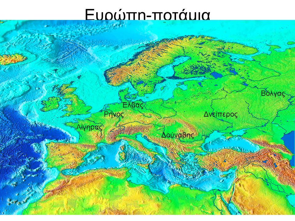 Ευρώπη-ποτάμια Βόλγας Έλβας Δνείπερος Ρήνος Λίγηρας Δούναβης