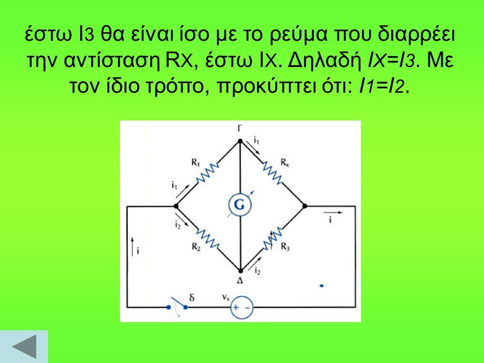 έστω Ι3 θα είναι ίσο με το ρεύμα που διαρρέει την αντίσταση RX, έστω ΙΧ.