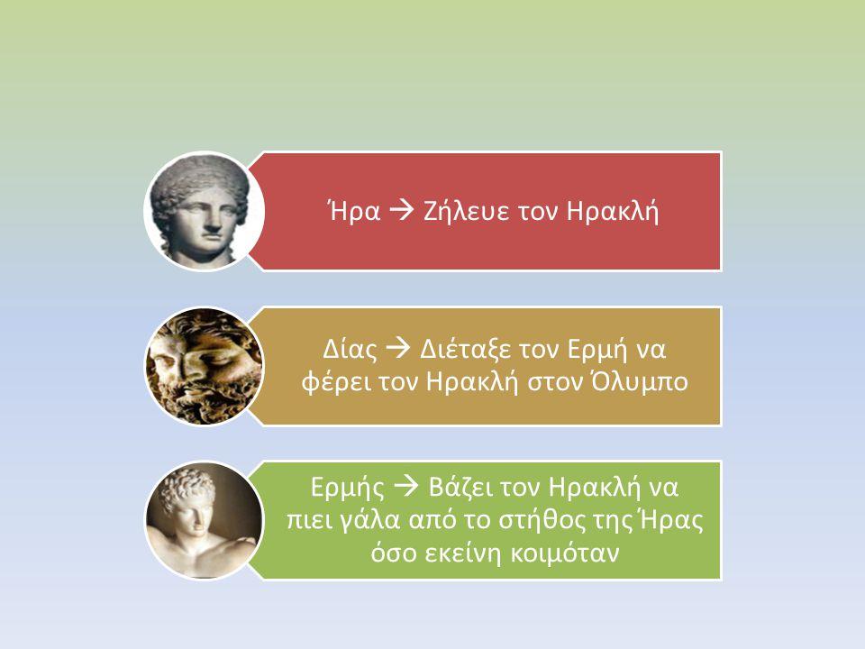 Δίας  Διέταξε τον Ερμή να φέρει τον Ηρακλή στον Όλυμπο