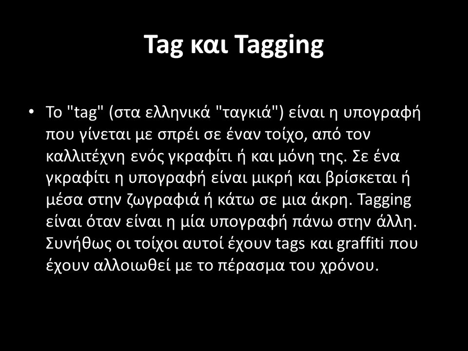 Tag και Tagging