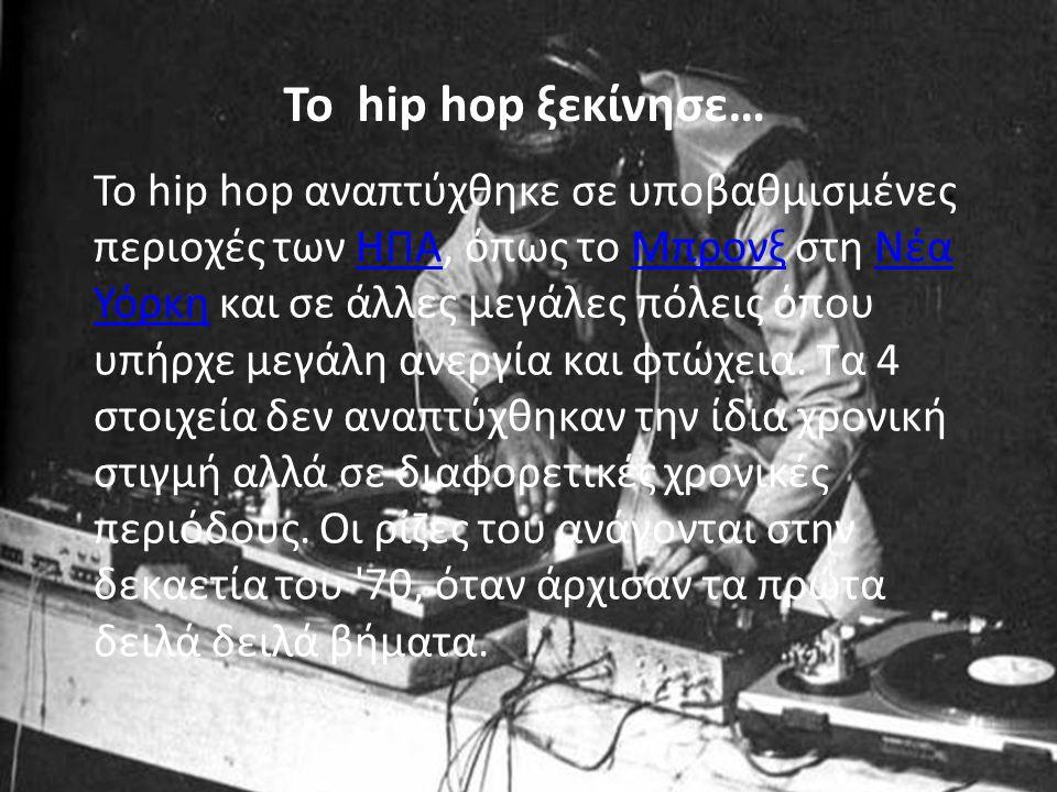 Το hip hop ξεκίνησε…