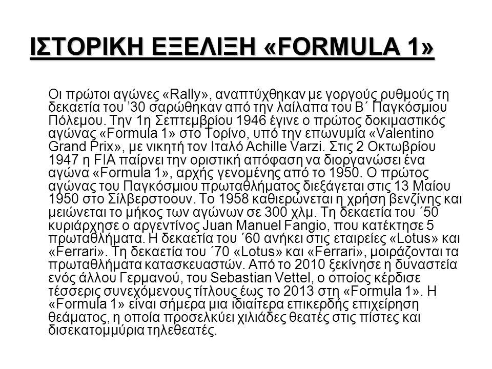 ΙΣΤΟΡΙΚΗ ΕΞΕΛΙΞΗ «FORMULA 1»