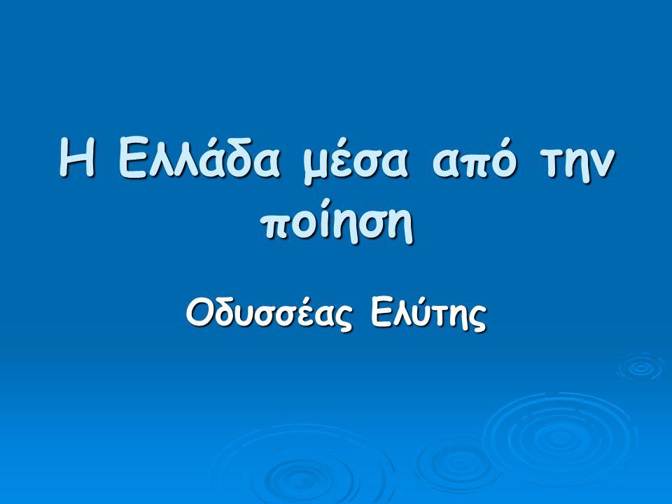 Η Ελλάδα μέσα από την ποίηση