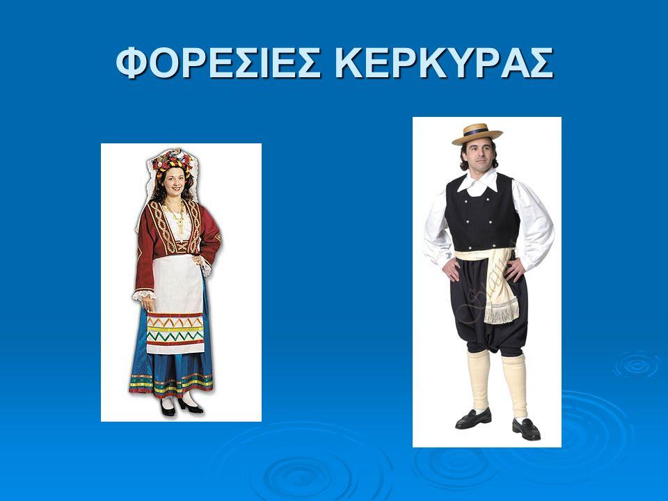 ΦΟΡΕΣΙΕΣ ΚΕΡΚΥΡΑΣ