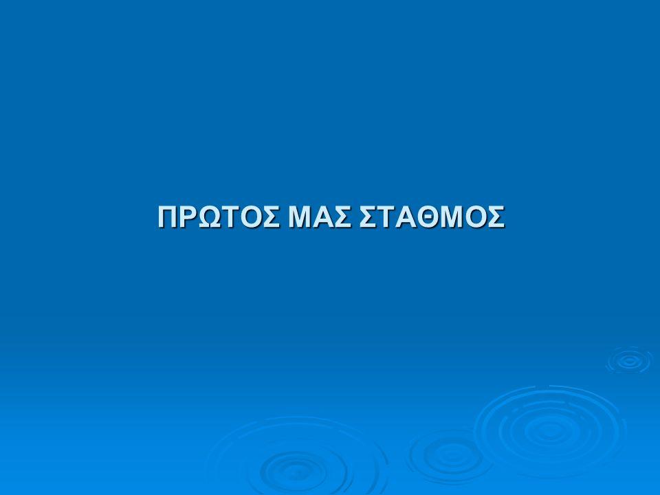 ΠΡΩΤΟΣ ΜΑΣ ΣΤΑΘΜΟΣ