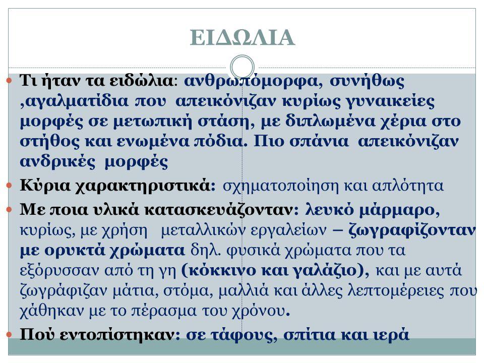 EΙΔΩΛΙΑ