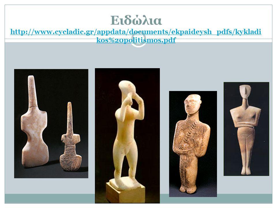 Ειδώλια Ειδώλια http://www. cycladic