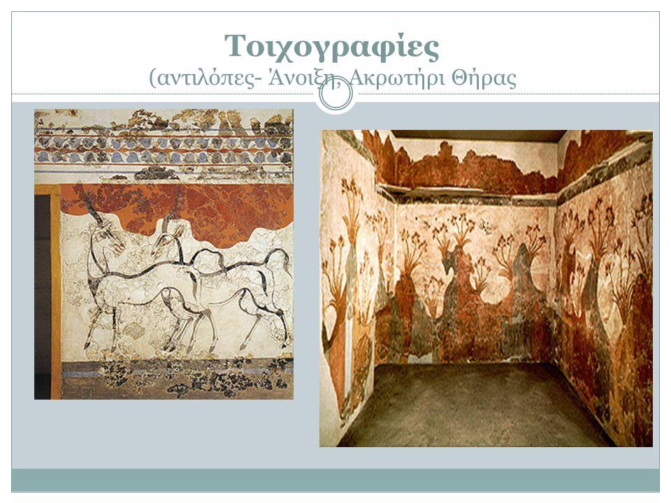 Τοιχογραφίες (αντιλόπες- Άνοιξη, Ακρωτήρι Θήρας