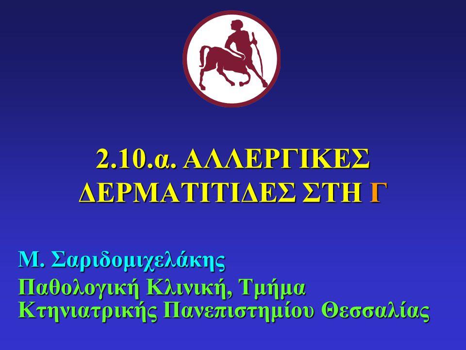 2.10.α. ΑΛΛΕΡΓΙΚΕΣ ΔΕΡΜΑΤΙΤΙΔΕΣ ΣΤΗ Γ